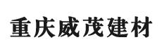 重庆威茂建材有限公司